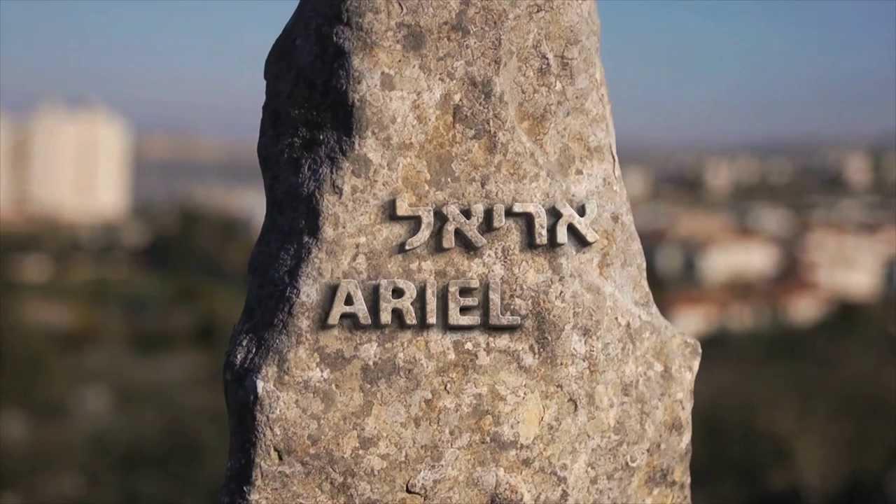 Votre déménagement à Ariel, capitale régionale de la Samarie