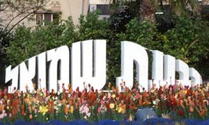 Déménagement à Guivat Shmouel